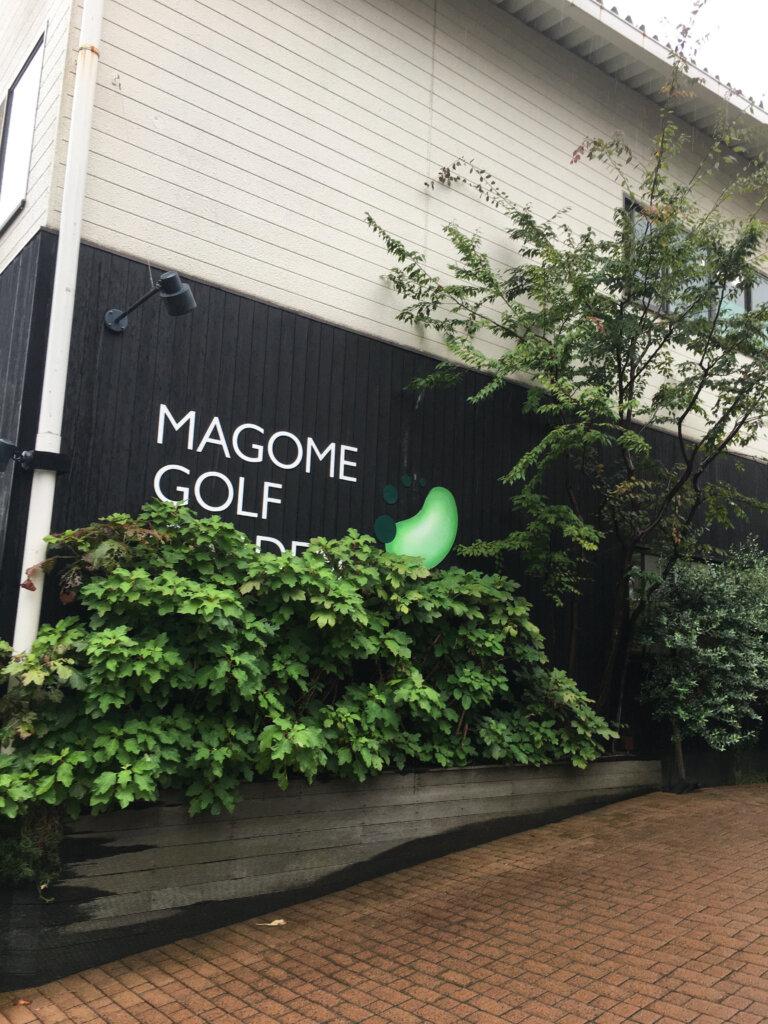 馬込ゴルフガーデンへのアクセス